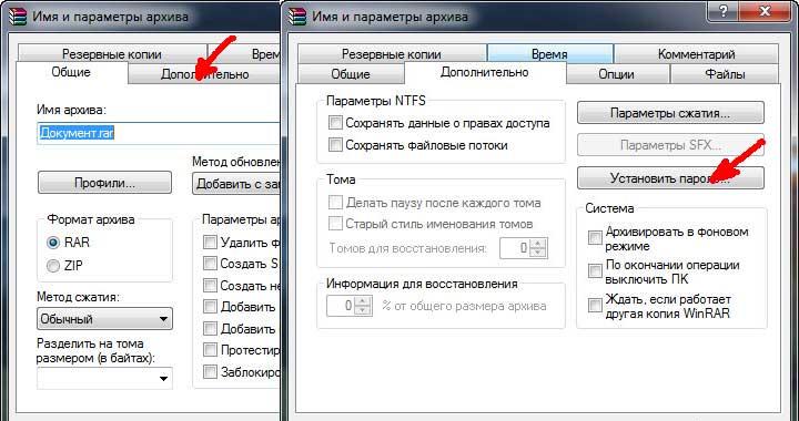 Вкладка дополнительно WinRar для создания пароля