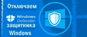 kak-otklyuchit-zaschitnika-windows 10