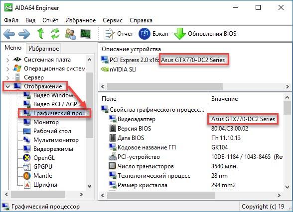 vkladka-graficheskiy-protsessor-programmy-aida64