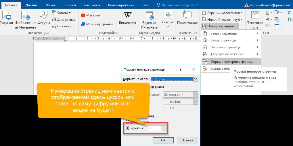 nastroyka-numeratsii-v-vorde-s-2345-i-td