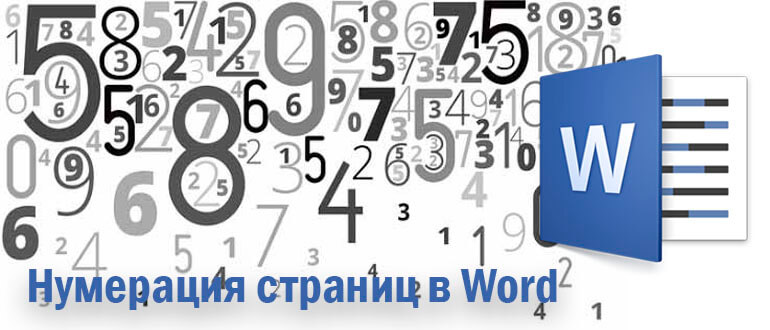 numeratsiya-stranits-v-word