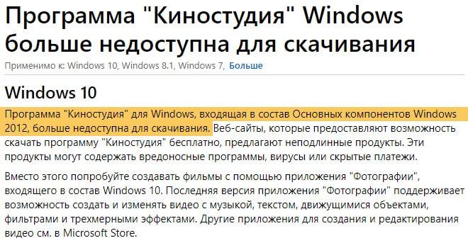 Программа Киностудия Windows больше недоступна для скачивания