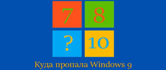 gde-windows-9