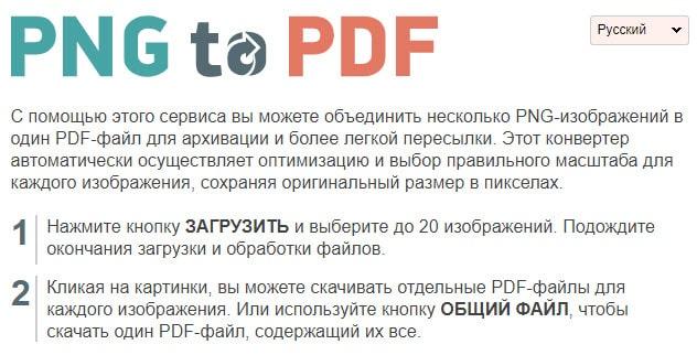 перевод png в pdf