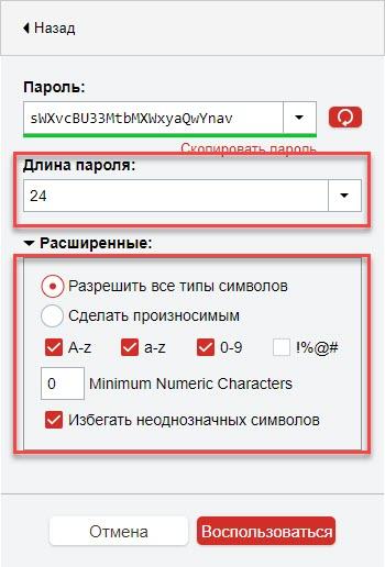 Форма для генерации пароль в lastPass для стим