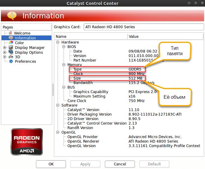Объем и тип памяти видеокарты в панели управления Radeon