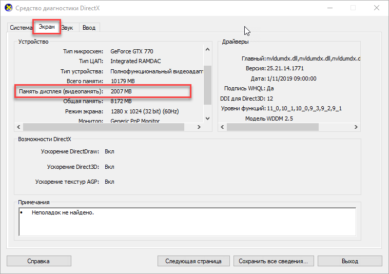 Просмотр объема видеопамяти через Dxdiag