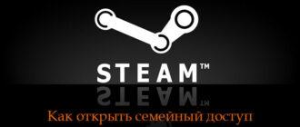 Steam открываем семейный доступ