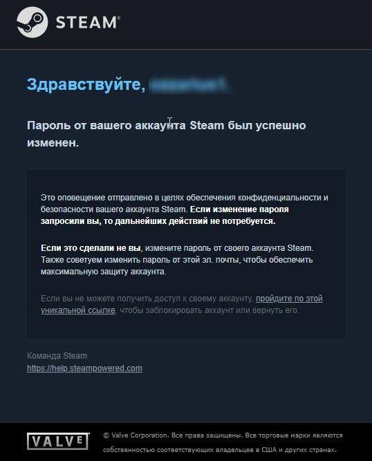 уведомление на почту об успешном изменении пароля