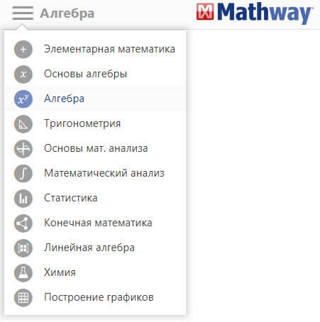 Что может онлайн-сервис mathway