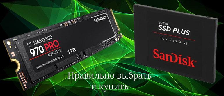 Как выбрать SSD