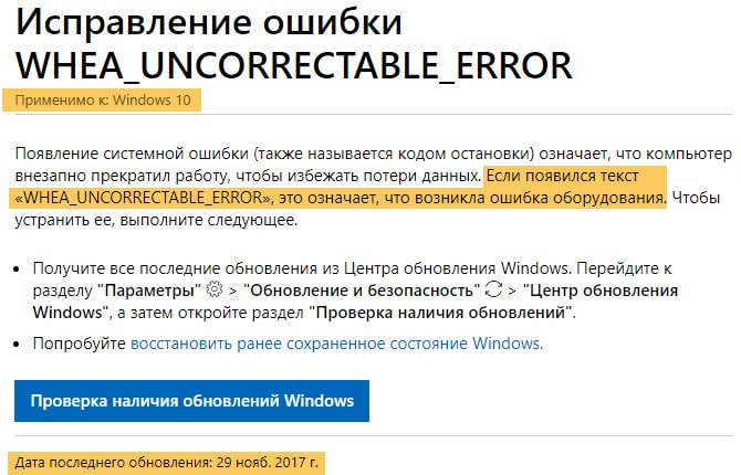 код остановки whea uncorrectable error windows 10