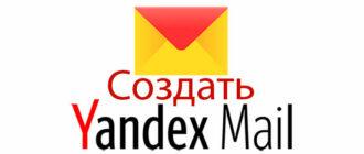 mail yandex создать