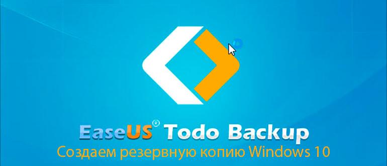 Создаем резервную копию Windows 10 с помощью EaseUS Todo Backup Free