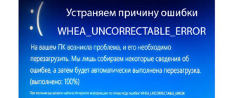 whea uncorrectable error Windows 10