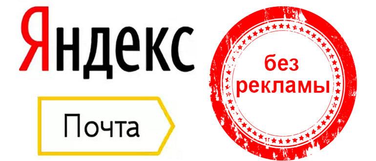 Яндекс Почта без рекламы