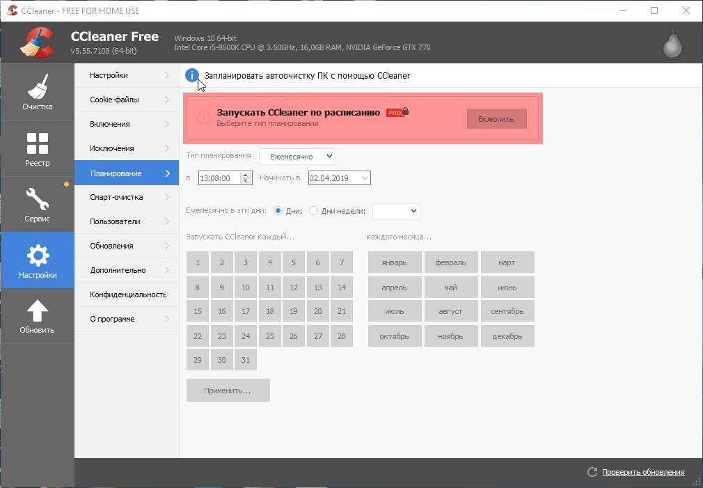 ccleaner условно бесплатная по freemium