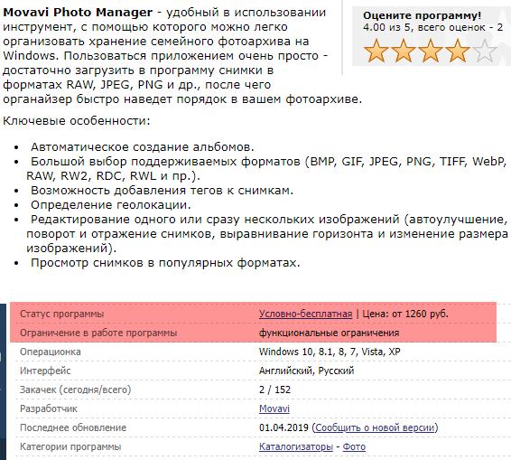 Пример условно-бесплатной программы