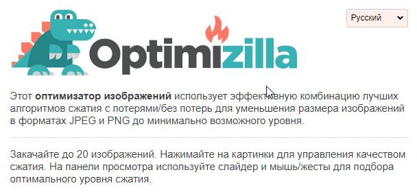 краткое описание optimizilla