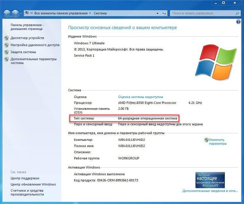 Просмотр основных сведений о вашем компьютере в Windows 7