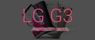 lg g3 перезагружается постоянно