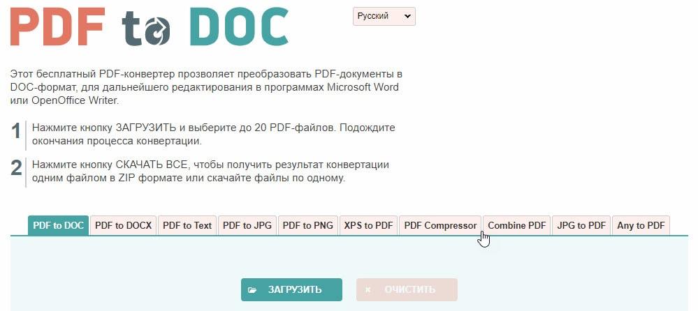 Онлайн сервис сжатия PDF