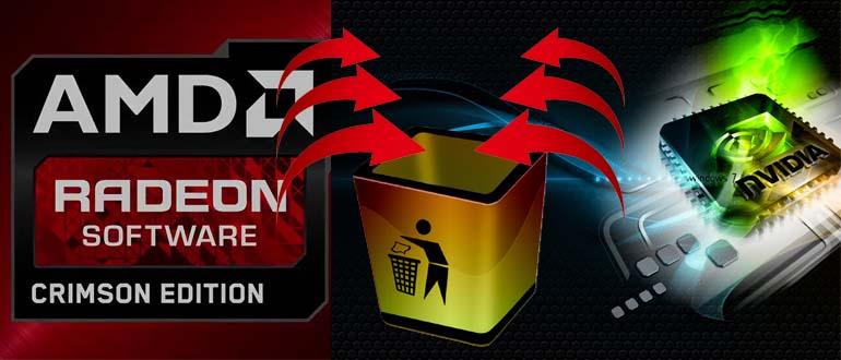 как удалить драйвер видеокарты nvidia и amd