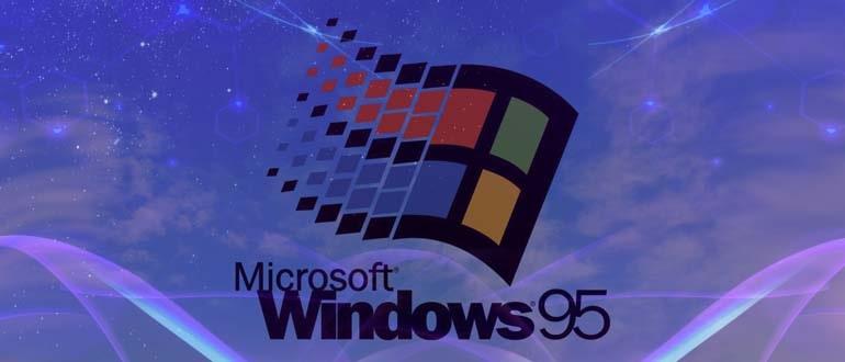 Виндовс 95