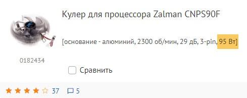 TDP кулера Zalman cnps90f